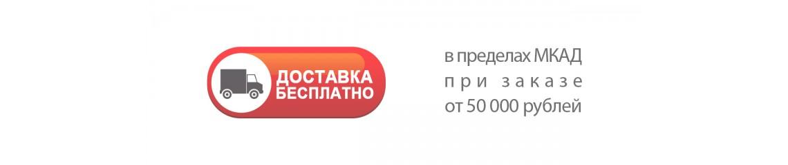 Доставка бесплатно в пределах МКАД от 50000 рублей