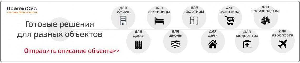 Готовые решения систем безопасности для разных типов объектов