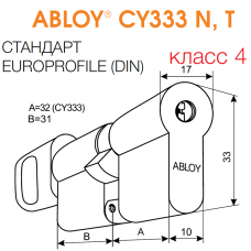 CY333 ABLOY - цилиндр усиленный с дисковым механизмом секрета / cнаружи открывается с помощью ключа,  изнутри поворотной кнопкой / внешняя часть из закаленной стали